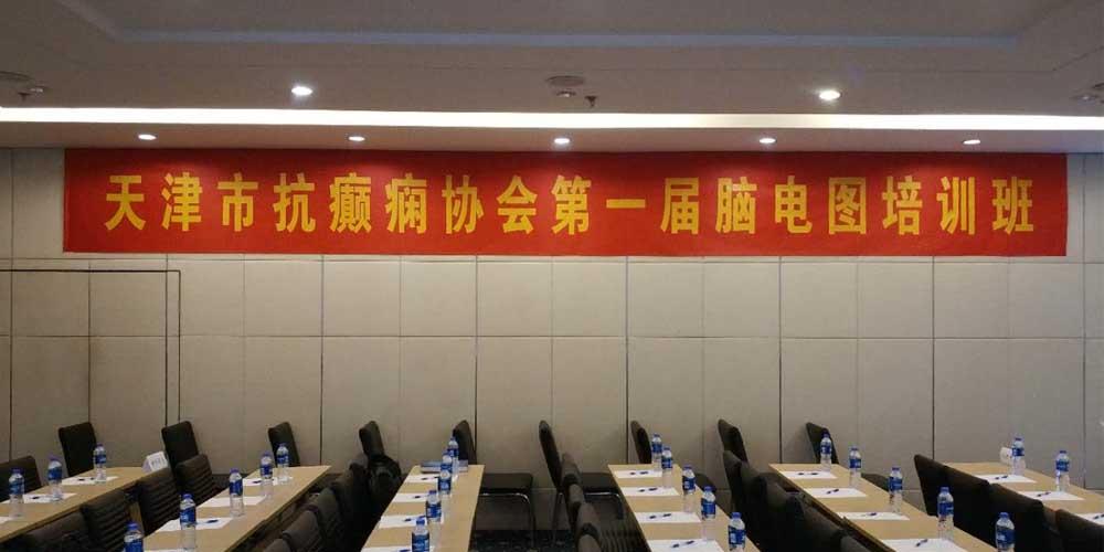 天津市抗癫痫协会第一届脑电图培训班圆满结束